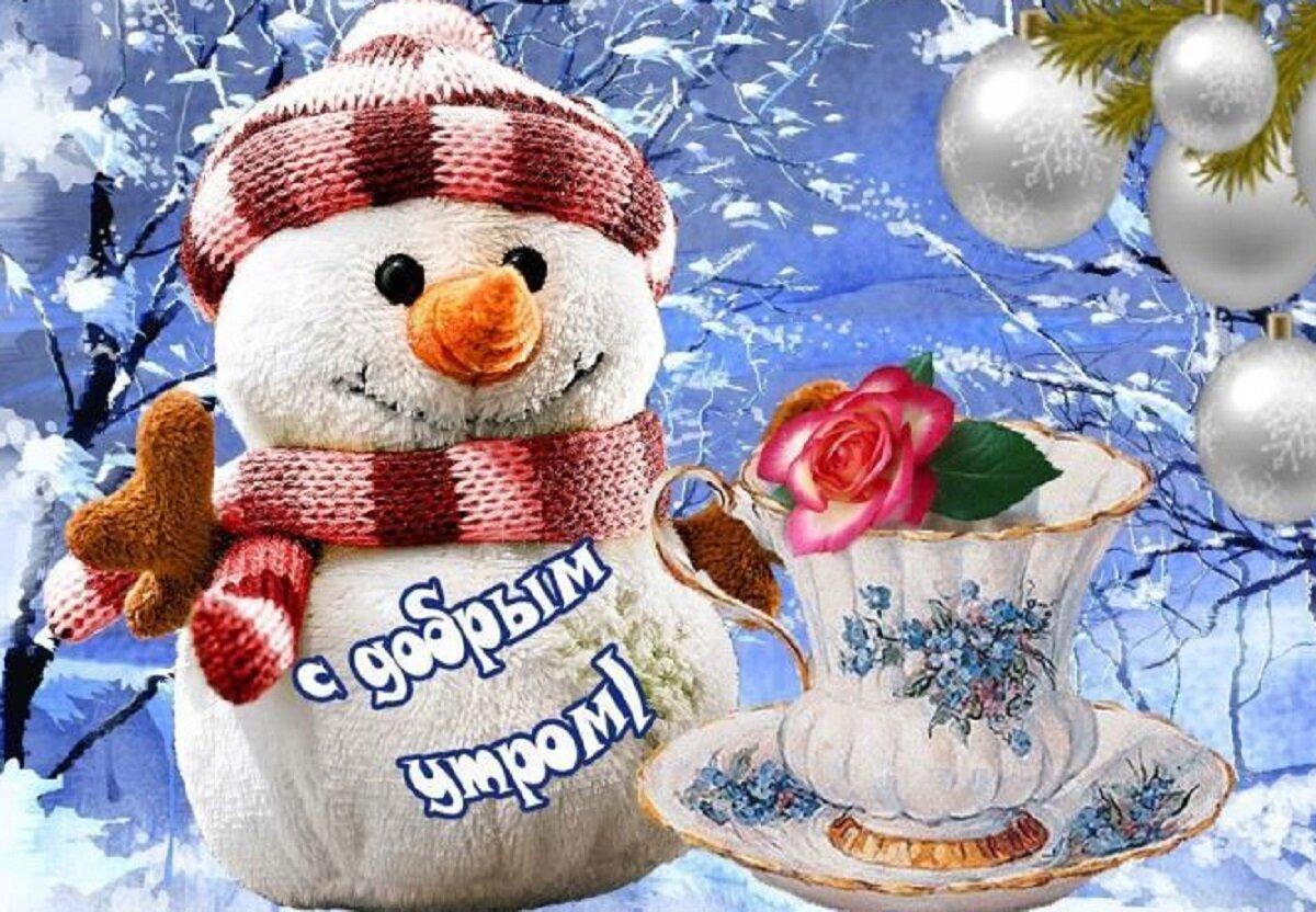 поздравление доброе утро в картинках зимой представляет