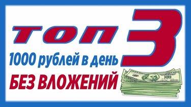 Заработать деньги в интернете без вложений рулетка самп адванс рп тактика казино