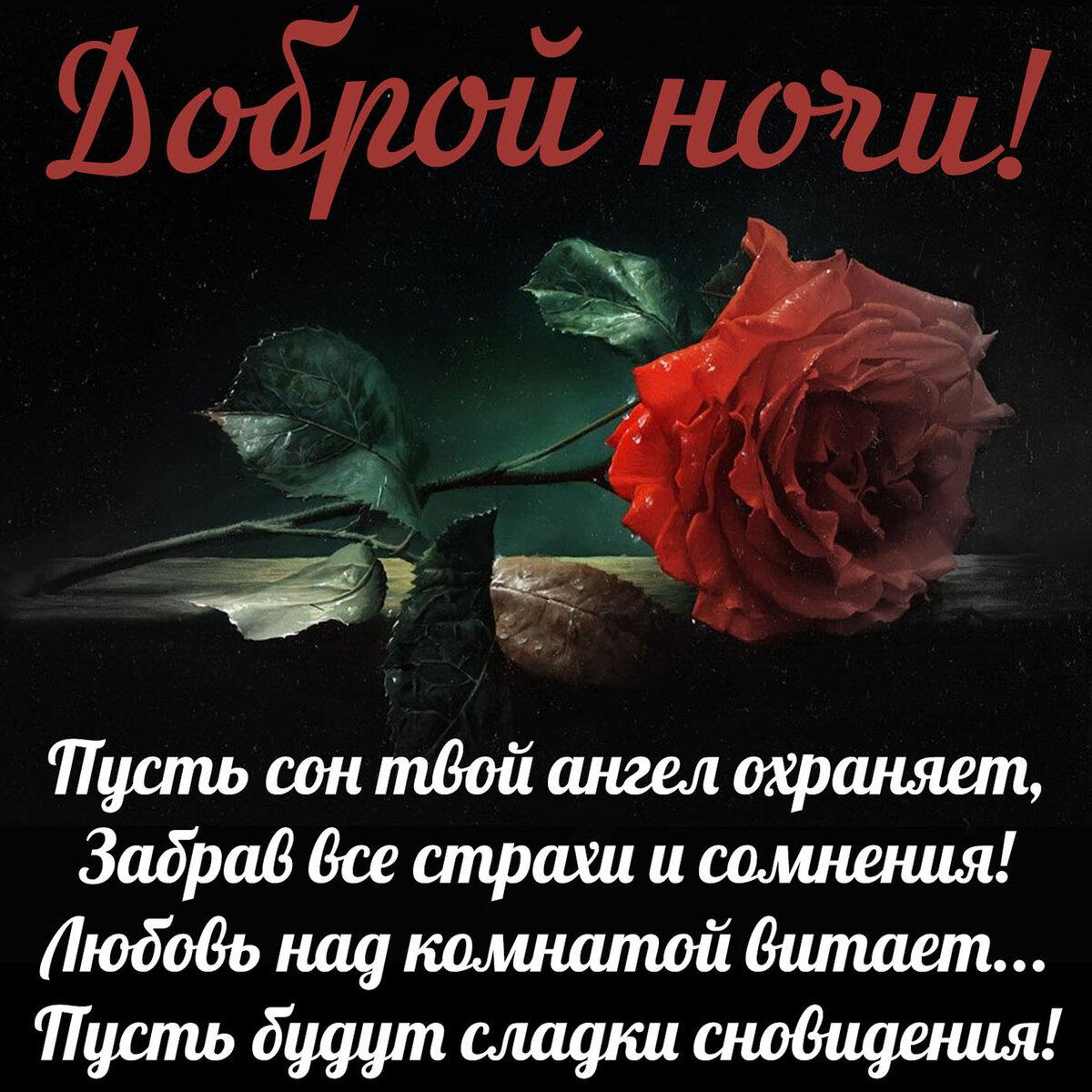 добрых снов стихи картинки розовое