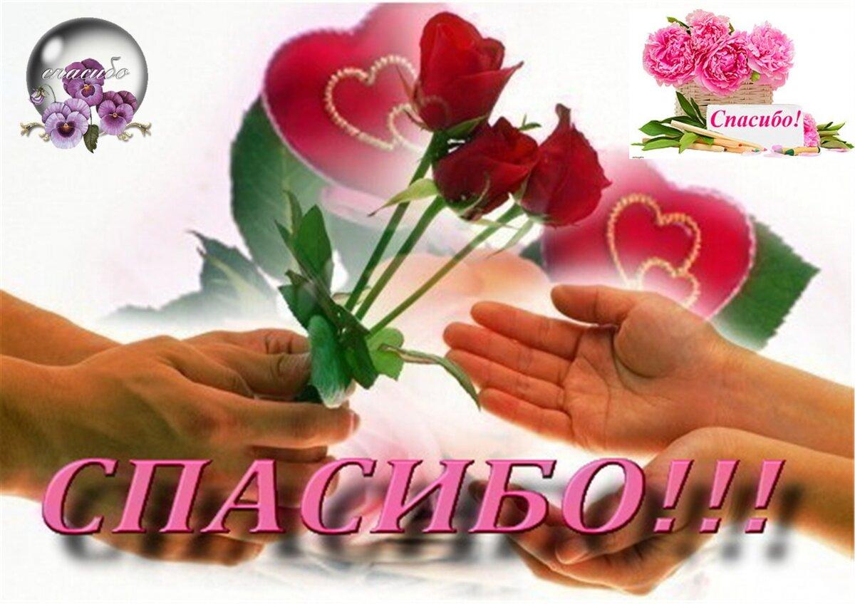 картинка благодарность мужчине от любящей можно установить насосную