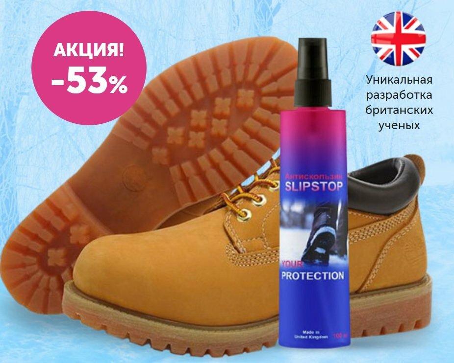 SlipStop - антискользящий спрей для обуви в Туркестане