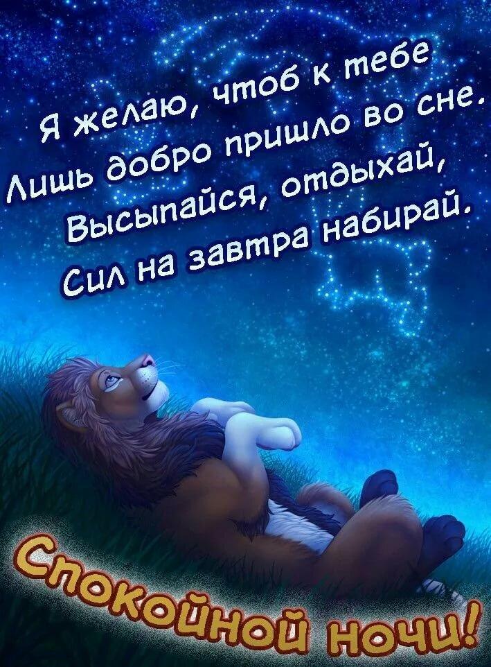 Приятный сновидений любимая и спокойной ночи картинки