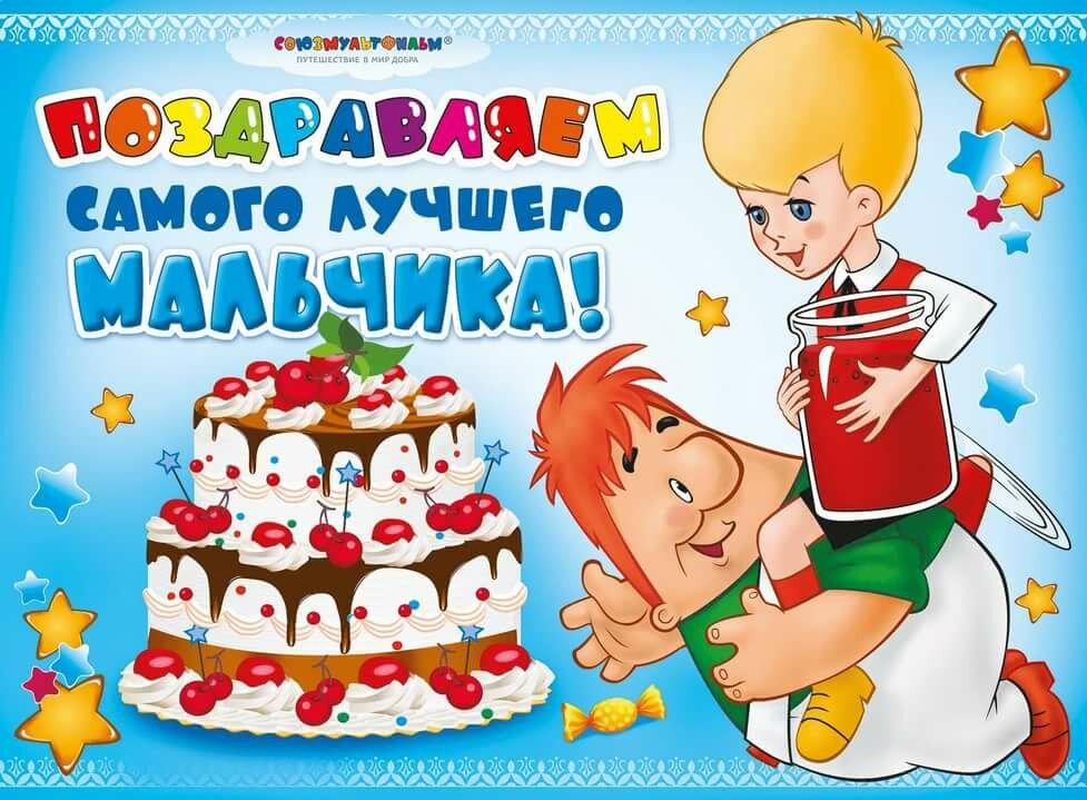 Поздравления с днем рождения сыночка от мамы 4 года