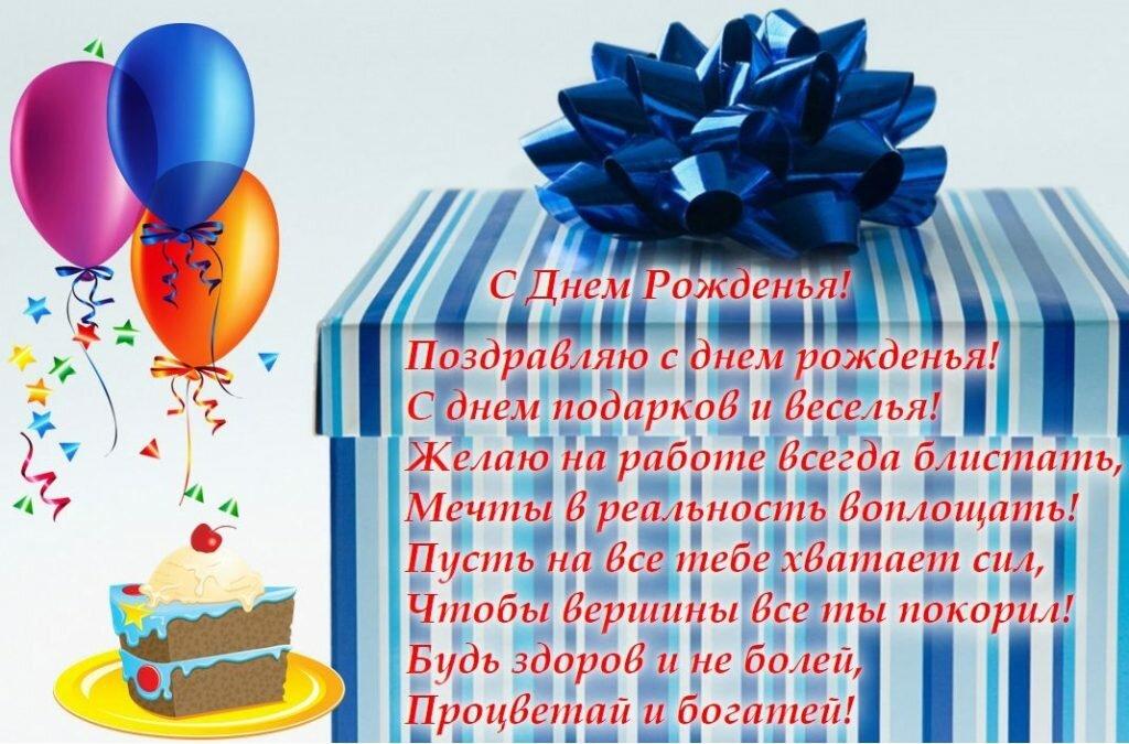 Поздравления с днем рождения молодого человека в прозе