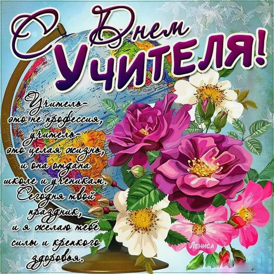 Поздравления с днем учителя открытки красивые подруге от подруги