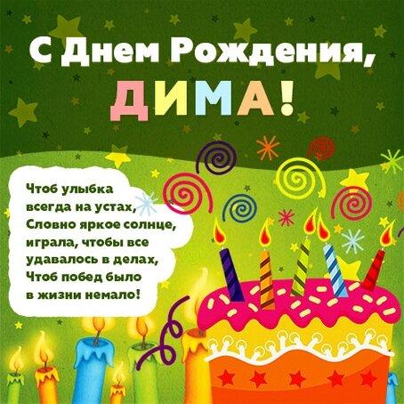 поздравления к дню рождения сына дмитрия галькой
