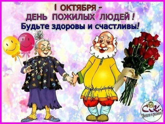 Картинки ко дню молодежи для пожилых