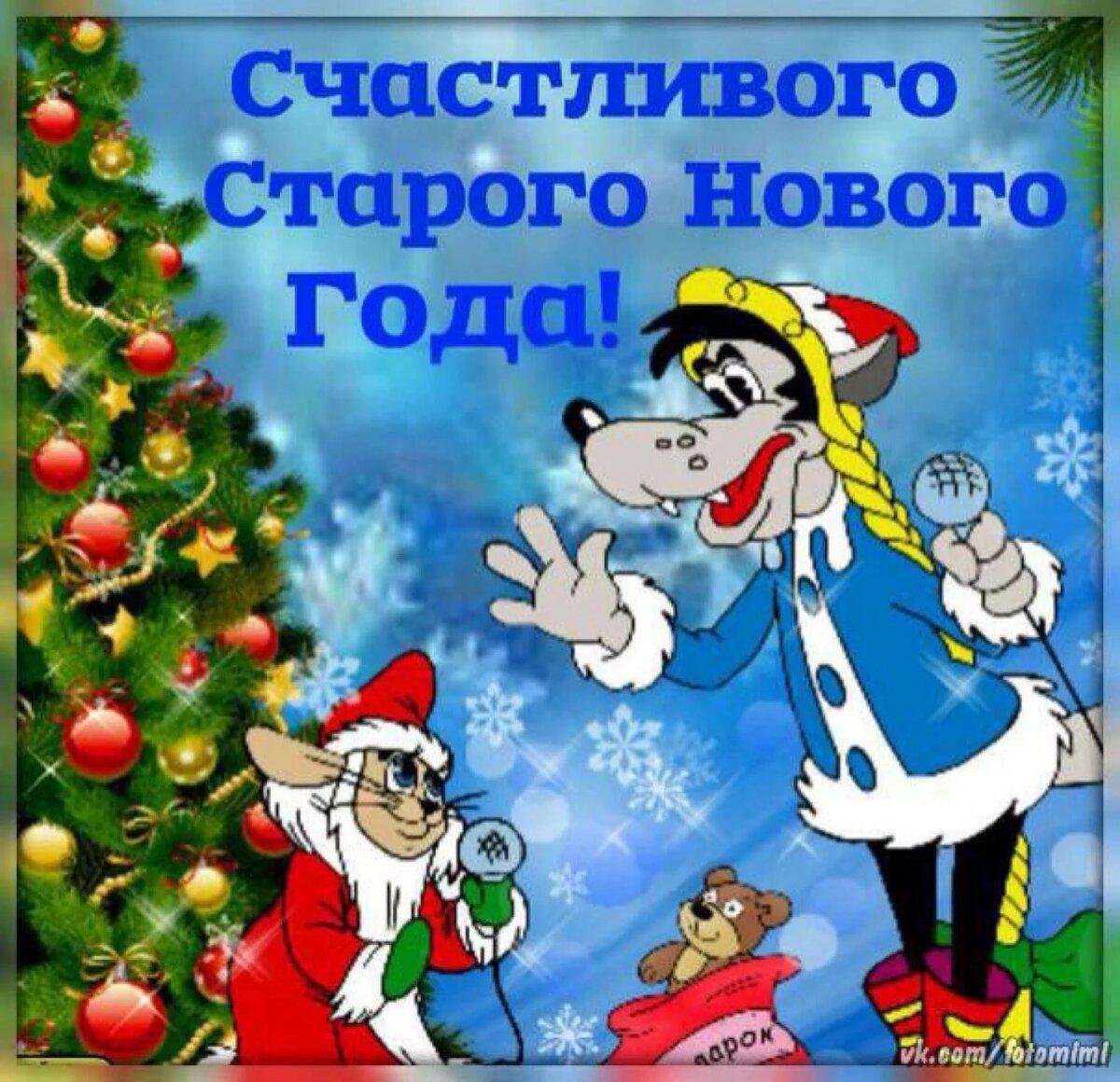 Поздравления с старым новым годом прикол