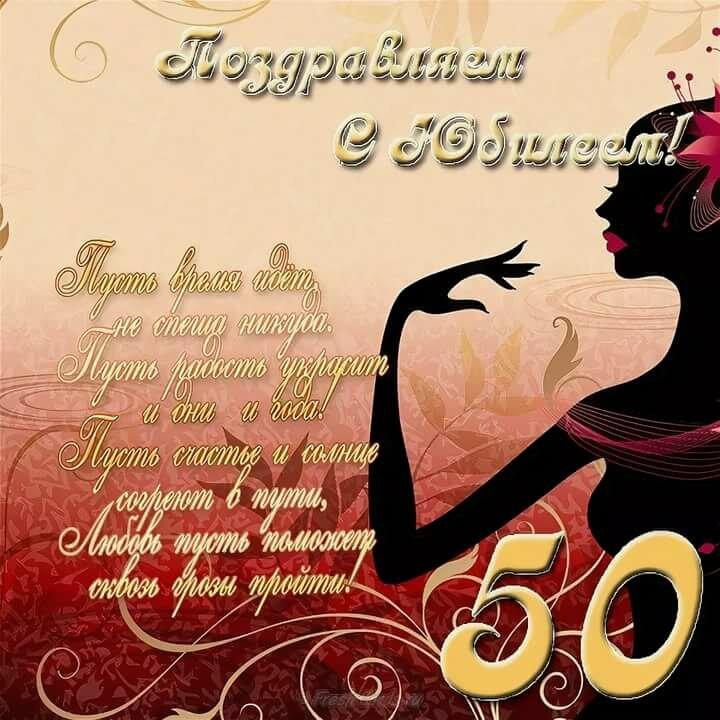 Поздравление наталье с 50 летием