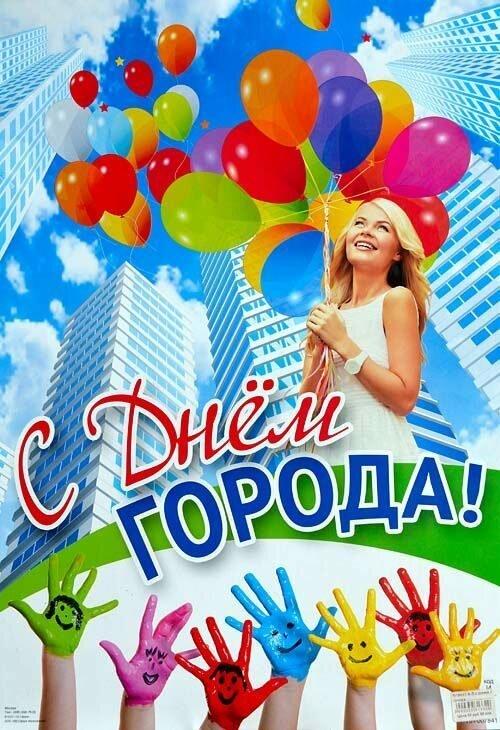 открытки к празднику день города подобных