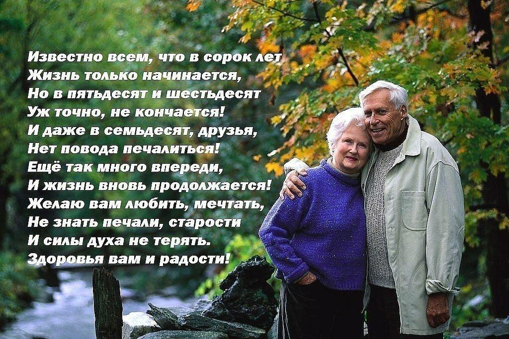 красивые поздравления людям в возрасте