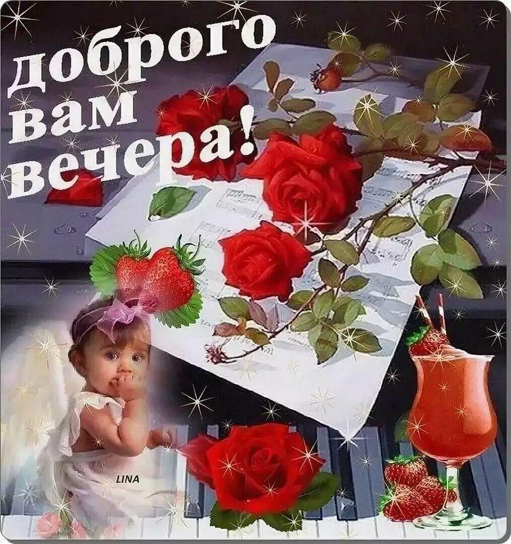 Добрый вечер картинки детские красивые