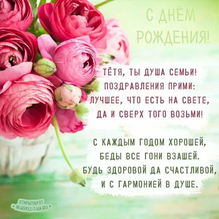 Поздравление от тети розы