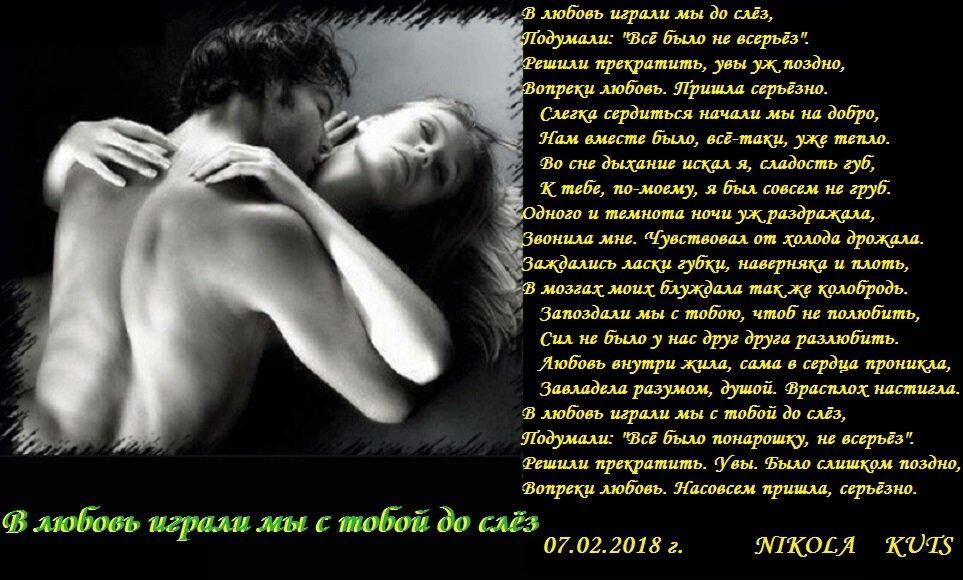 стихи о любви к жене чтоб до слез заключенных красит