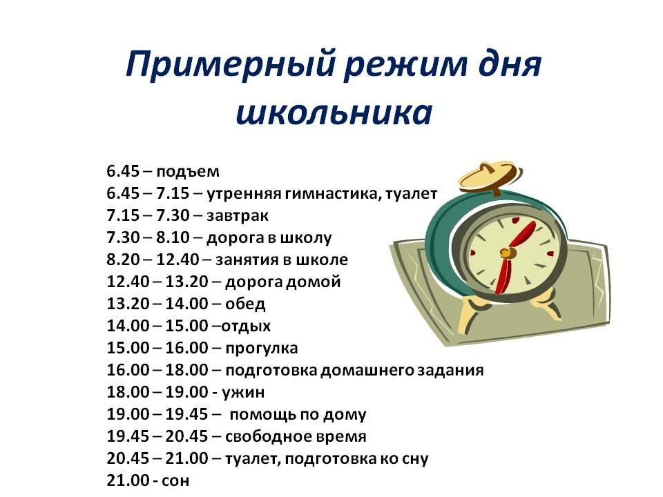 Расписание своего дня в картинках