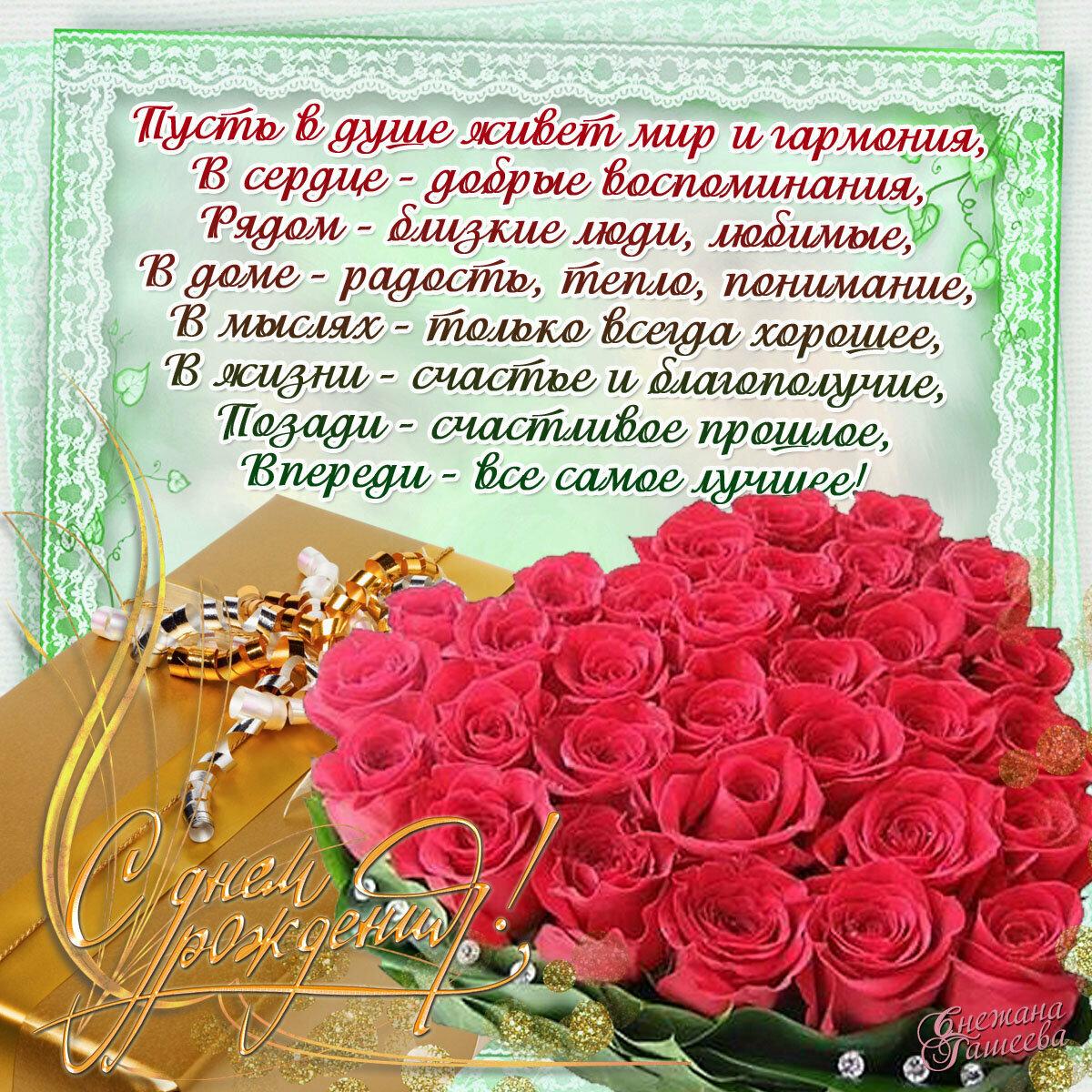 Поздравление с днем рождения на польском избраннице