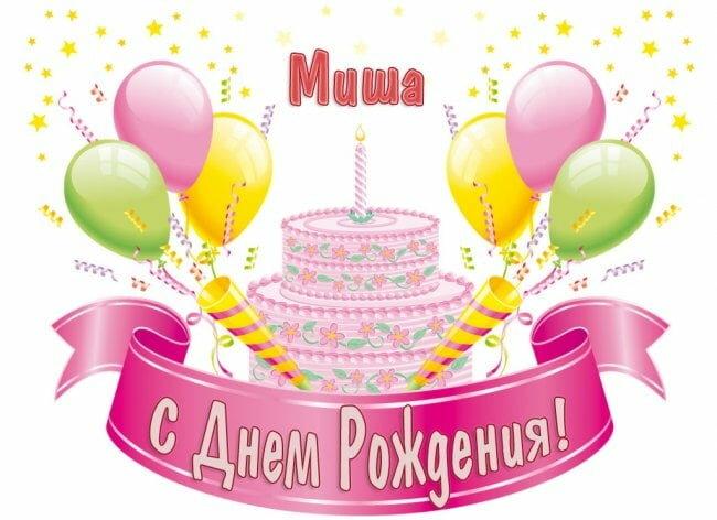 Днем рождения миша картинки