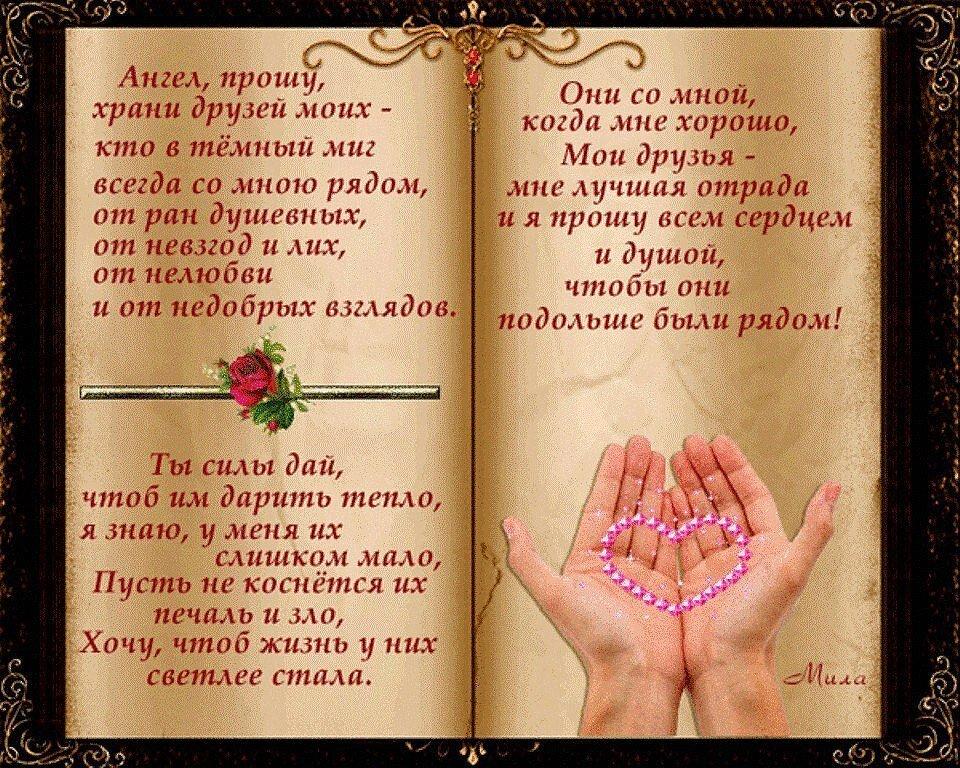 Пожелания молитвы картинки