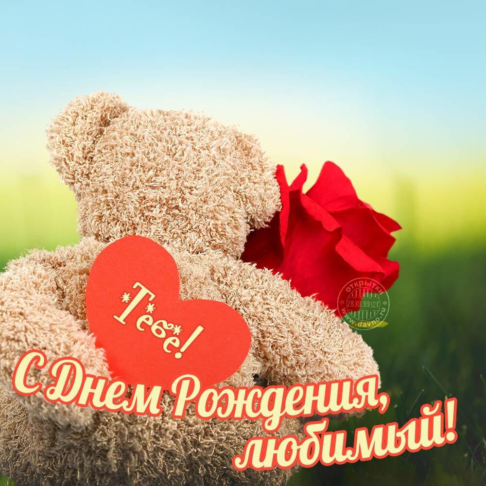Красивые поздравления любимого