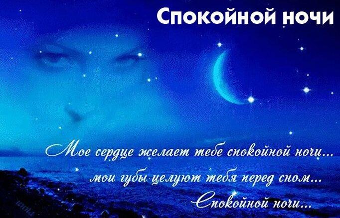Доброй ночи картинки для любимого мужчины