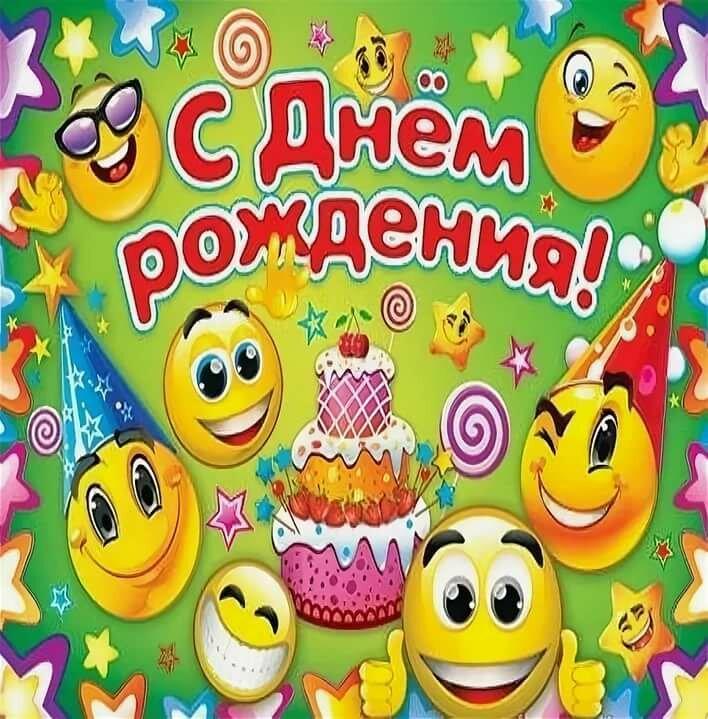 Поздравления с днем рождения подростку смешные картинки