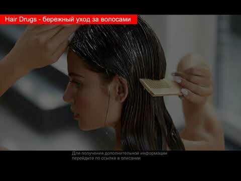 Hair Drugs бережный уход за волосами в Одессе