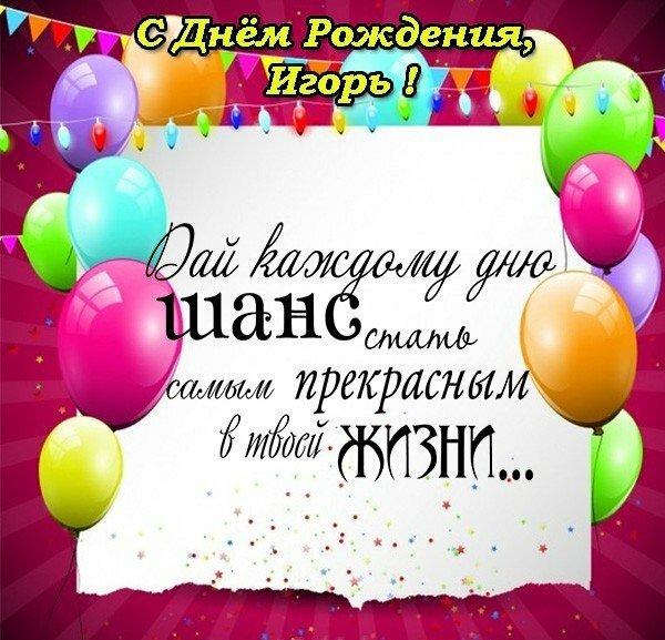 С днем рождения инга картинки красивые