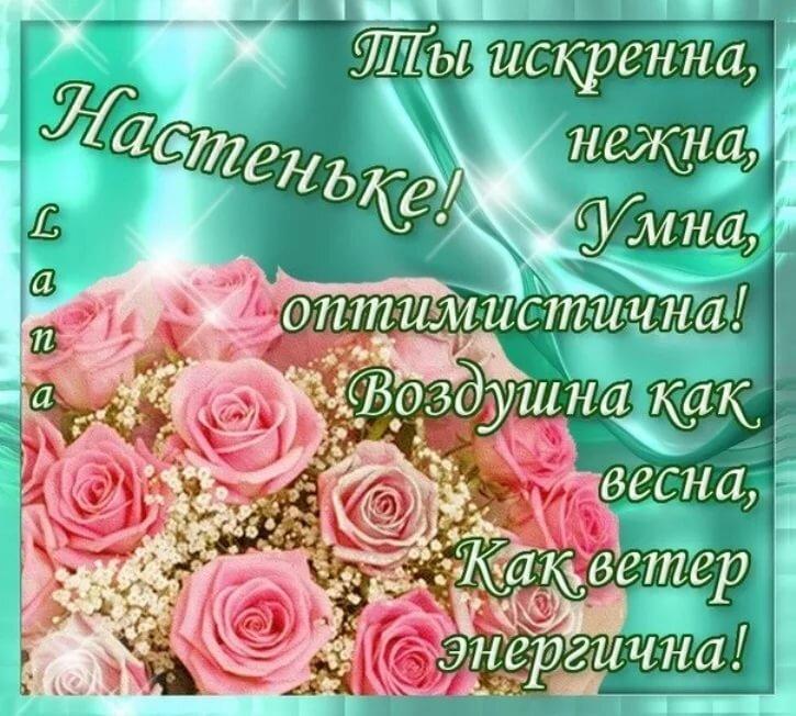 Настя с днем рождения поздравления в стихах красивые