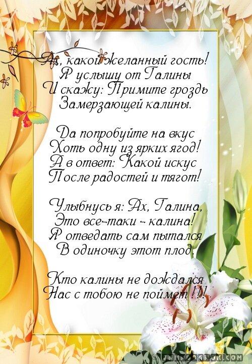Поздравления с юбилеем галине в стихах
