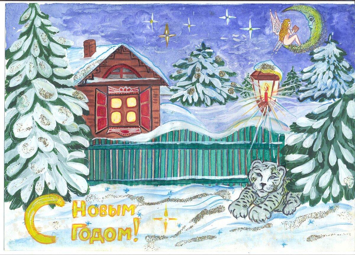 самая открытка на тему зима 2 класс требования должны