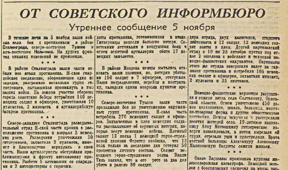 «Красная звезда», 6 ноября 1942 года