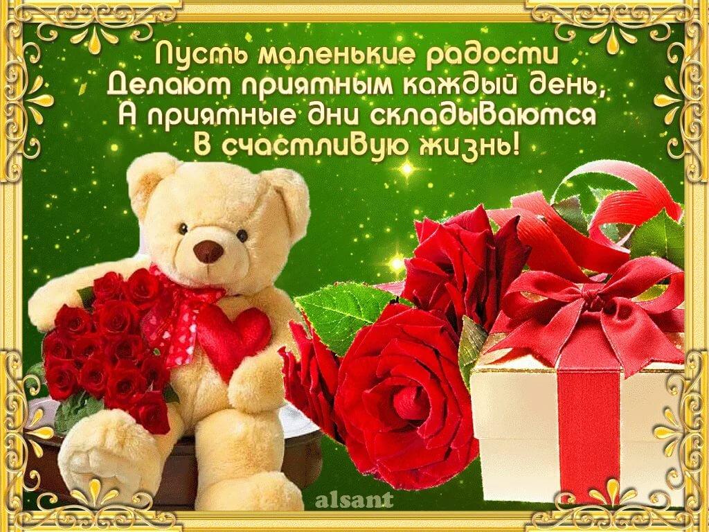 Хорошее поздравление с днем рождения хорошей знакомой