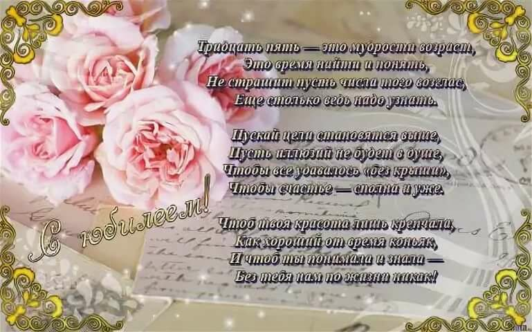 Поздравление подруги с 35 летием в стихах красивые