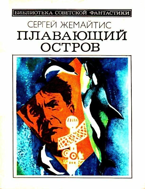 Сергей Георгиевич Жемайтис — Плавающий остров (Библиотека советской фантастики), скачать fb2
