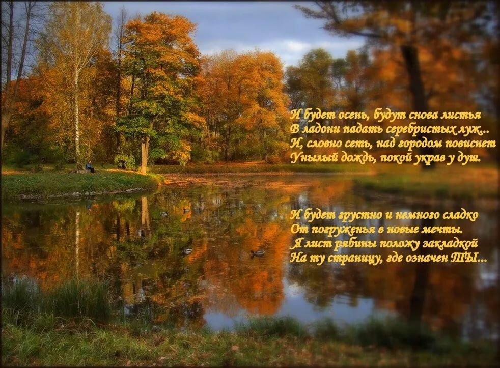 включает центральный стихи о осени короткие красивые картинки девушка