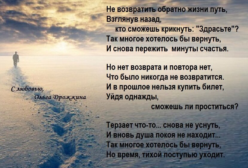 стих картинки про прошлое санаторий мвд горбатов