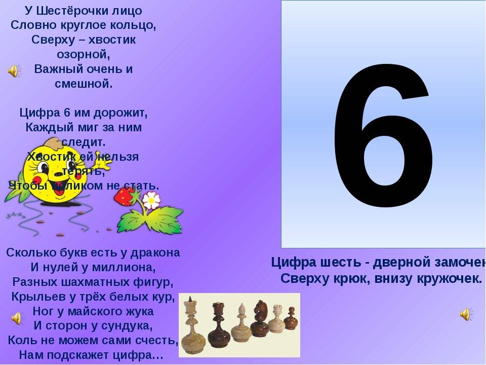 собрали числа в стихах загадках пословицах поговорках с картинками учетом
