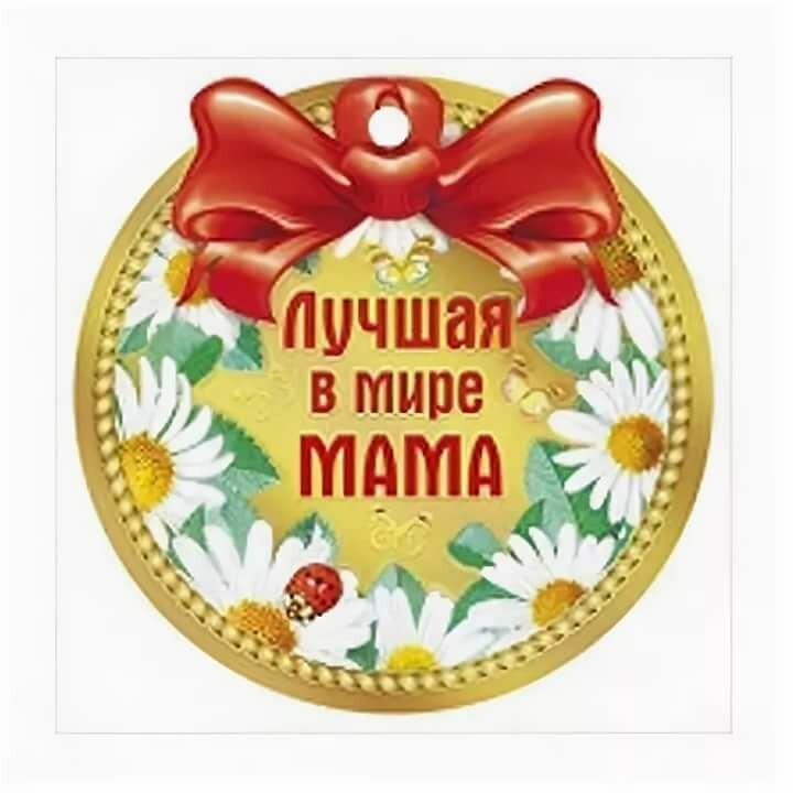 Медаль лучшая мать картинка
