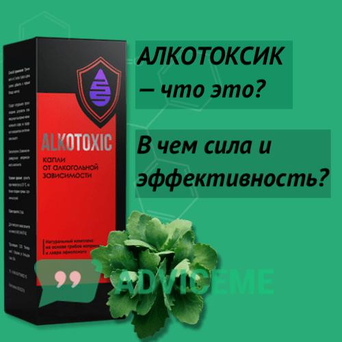 Alkotoxic - капли от алкоголизма в Люберцах