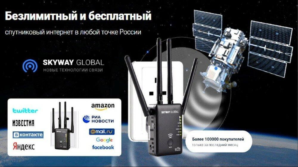 Спутниковый интернет SkyWay Net в СтаромОсколе