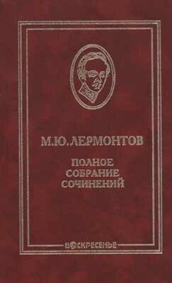 Михаил Юрьевич Лермонтов - Полное собрание сочинений в 10 томах, скачать djvu