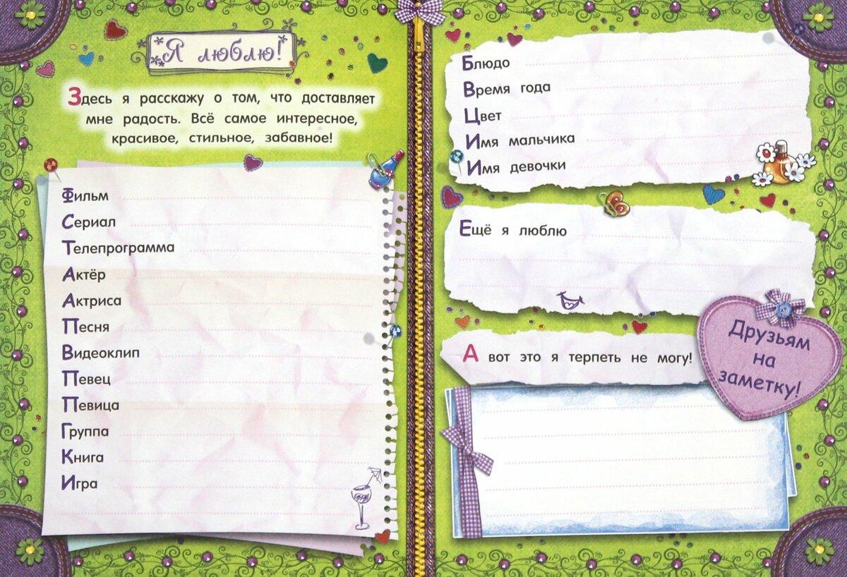 картинки личного дневника анкета для любом случае