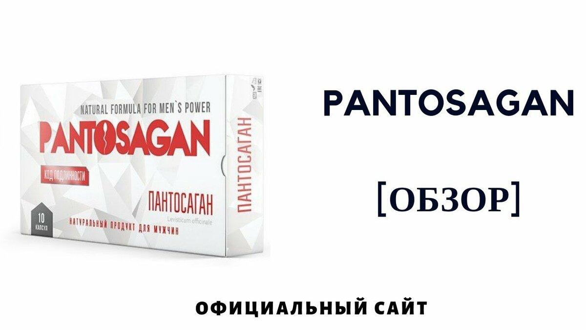 Pantosagan для потенции в Хмельницке