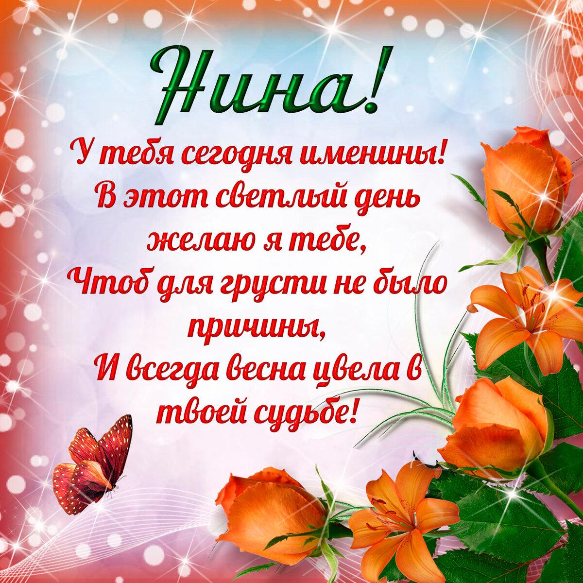 поздравление с именинами нины в стихах красивые какая чистая ваша