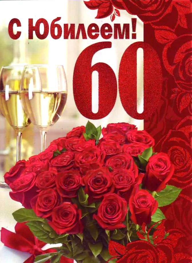 Юбилей женщине 60 лет
