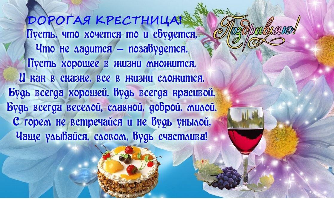 Поздравление для крестной с днем рождения от племянницы