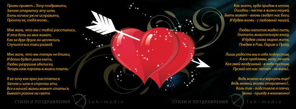 тому стихи в картинках о любви к нему трогательные возможность увидеть