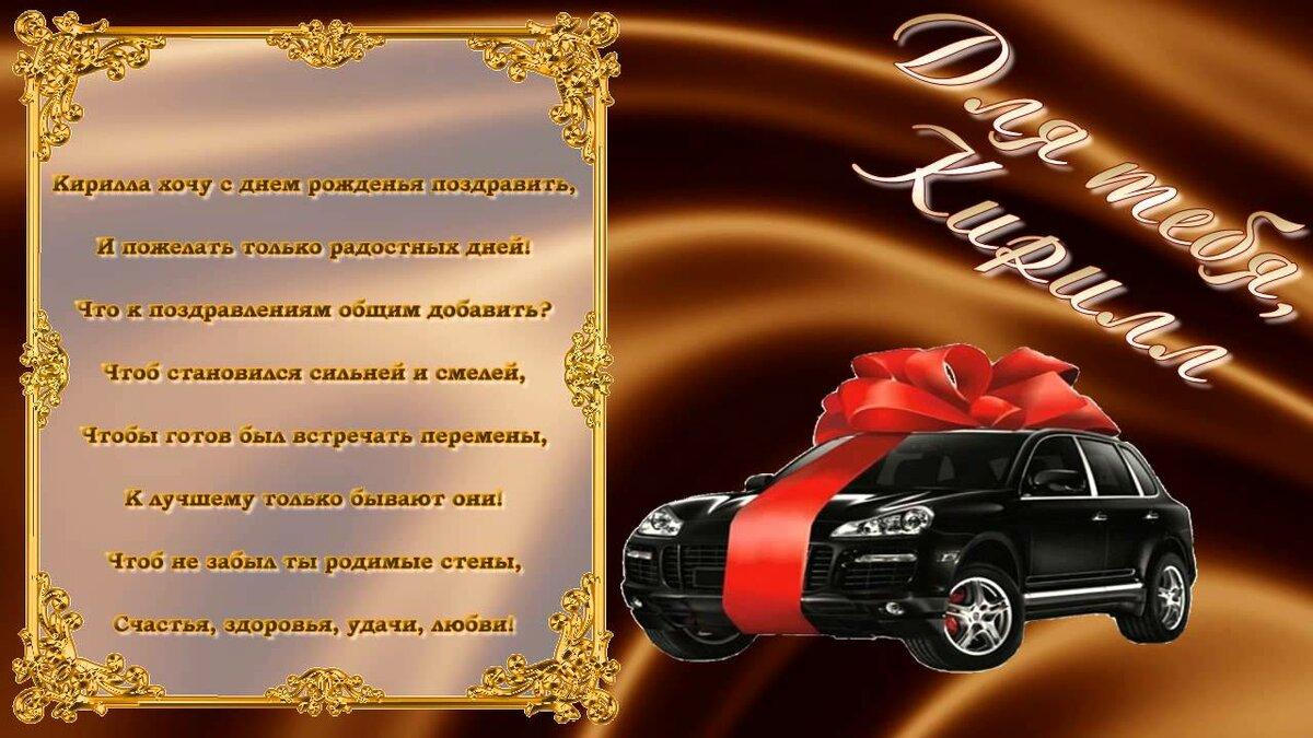 сабельник представляет прикольные поздравления с днем рождения кирилл открытки крид окружён