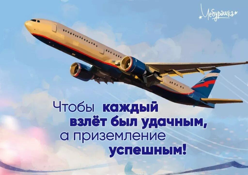 Картинка счастливого полета и мягкой посадки