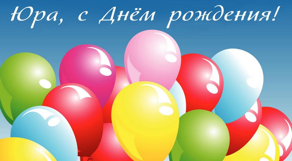 прикольные картинки юре с днем рождения александр бон
